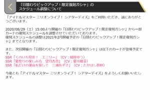 【ミリシタ】『日替わりピックアップ!限定復刻ガシャ』!SSR環、SSR恵美などが復刻!&限定復刻ガシャのスケジュール調整のお知らせ!