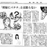 『「便秘にバナナ」とは限らない」|産経新聞連載「薬膳のススメ」(10)』の画像