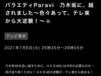【悲報】AKB新番組『乃木坂に、越されました。』タイトルからAKBの文字が消える