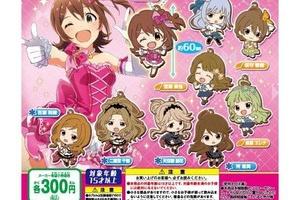 【ミリシタ】ミリオンライブ!のカプセルラバーマスコットが発売中!