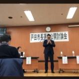 『戸田市長選挙候補予定者3人(石津けんじ・もちづき久晴・すがわら文仁)による公開討論会映像公開!誰が市長としてふさわしいか歴然とした差が・・・!』の画像