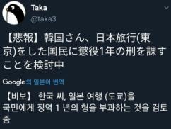 韓国政府、日本旅行をした韓国人に懲役刑との情報が!!!!