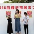 2019年 第46回藤沢市民まつり その3(ミス慶應SFC候補・遠坂めぐ)