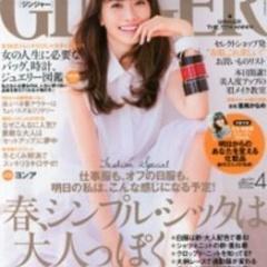 【トレンド】GINGER (ジンジャー) 2014年04月号 表紙はヨンアさん