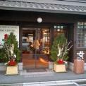 2010年新年の門松