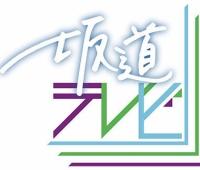 【欅坂46】坂道テレビ「更にブラッシュアップした続編が作れるようファンの皆様のご支援をお待ちしています」