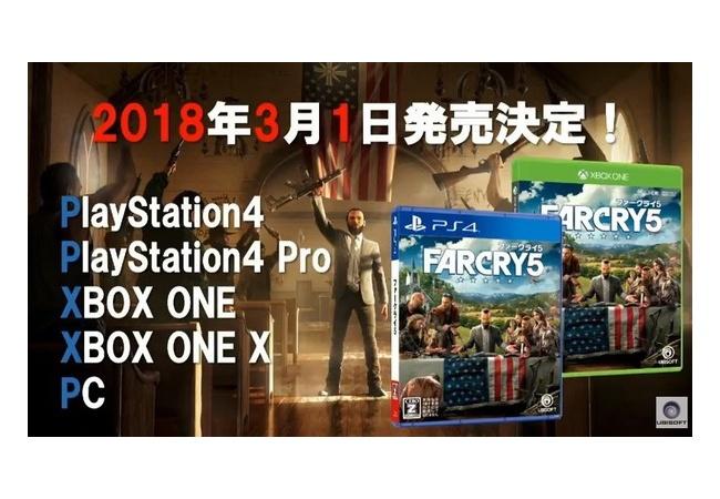 【ファークライ5】2018年3月に発売!遊べるハードは5機種!!
