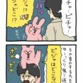 スキウサギ「怪談」