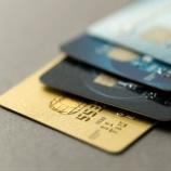 『1人当たりのクレジットカード平均所持数は3枚に上昇!一方、家計管理が煩雑になるデメリットも。』の画像