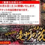 『今日はどこ行く?袋井・佐鳴湖・鹿島の花火大会が同日開催!街中では浴衣レンタルありの七夕ゆかたまつりも開催中!』の画像