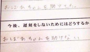 思わず吹いたスレ・画像・AA・HP・FLASH等『遅刻の理由』『昭和七年の辞典に載ってる和製英語』