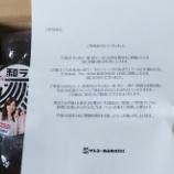『【乃木坂46】和ラーからなんか来た・・・』の画像