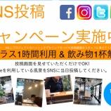 『延長決定!! SNS投稿で得するキャンペーン』の画像