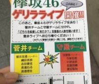 【欅坂46】原宿で本日ゲリラライブしてたーーーーー!!!!!「KEYABINGO!」の撮影か!?