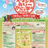 『埼京戦隊ドテレンジャーショーも!ピンクリボンウォークIN戸田市に続くイベント・スタンプラリー「がんを学ぶIN戸田市」(10月6日開催)続報です』の画像