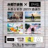 『【平田ソロライブ】9/4(水)水都音楽祭2019感謝祭 出演決定!』の画像