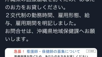 【悲報】 沖縄県、PCR検査やりすぎで医療崩壊 デニー知事「これからは症状アリのみ検査にする」