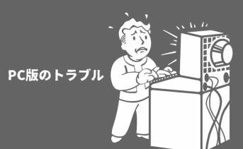 Fallout4 PC版のよくある質問・トラブル