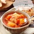 チキンの濃厚トマトクリームシチュー【#簡単 #節約 #作り置き #ルー不使用 #主菜】