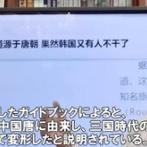 中国「テコンドーの起源は中国なんだが、ていうか朝鮮半島自体中国領土だったんだが」