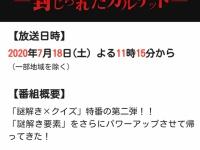 【乃木坂46】山崎怜奈、またも外仕事ゲット!選抜確定か!?