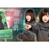 『ケヤキセで本日より『避雷針ガチャ』開催!【欅のキセキ】』の画像