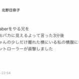 『【乃木坂46】北野日奈子、兄に攻撃を加えられるwwwwww』の画像