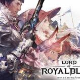 『MMORPG THE NEXT『ロードオブロイヤルブラッド』事前登録受付中!』の画像