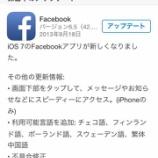 『やっとだよ。iOSアプリ「Facebook」タイムラインの表示』の画像