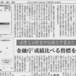 『【朗報】「投資信託は詐欺でボッタクリ」は昔の話!今は信託報酬も低く、日本にいながらも世界中どんな投信でも気軽に購入可。』の画像