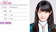 乃木坂46中田花奈「めちゃくちゃショックなことが…」