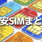 格安SIM(15社)の値段まとめたったwwwwwwww