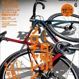 『Bicycle CLUB(メディア掲載)』の画像
