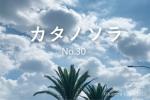 郡津駅前ロータリー・カナリーヤシの南国風ソラ【カタノソラNo.30】