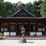 『いつか行きたい日本の名所 円成寺』の画像