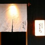 『JAL×はんつ遠藤コラボ企画【札幌編】3日め・日本料理(をとわ)』の画像