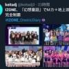 【速報】IZ*ONEさん、韓国の全歌番組のランキングで1位を獲得してしまうwwwwwwwwwwwwwwwwww