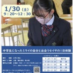 星槎もみじ中News Letter