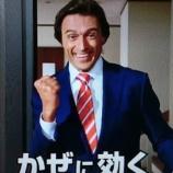 『cmの外国人「カゼニ、キク!」←これ』の画像