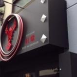 『新店:紅蠍(西新橋)で「冷やし汁なし担々麺」』の画像