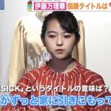 『【元乃木坂46】伊藤万理華『卒業後はずっと家に引きこもってた・・・元アイドルという印象は消えない・・・』』の画像