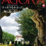 『JALの優良顧客向け雑誌 AGORA に掲載されました』の画像