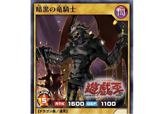 遊戯王カード、4月から環境が石器時代レベルまでリセットされる