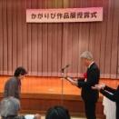 第14回 加賀市かがりび作品展