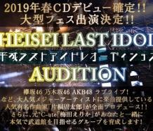 『元℃-ute梅田えりかがプロデューススタッフとして参加する『平成ラストアイドルオーディション』開催決定!!!!!!!!!!!』の画像