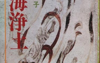 『石牟礼道子著「苦界浄土」』の画像