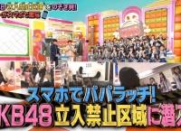 AKBINGO「スマホでパパラッチ!AKB48立ち入り禁止区域に潜入」まとめ!
