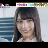 『【日向坂46】『キュン』MV解禁!!小坂菜緒センター可愛すぎだろ・・・』の画像