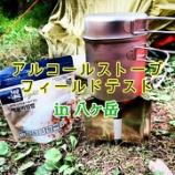 『自作のアルコールストーブを本格登山でフィールドテスト…!』の画像
