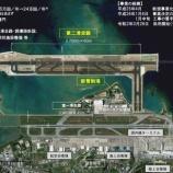 『那覇空港第二滑走路』の画像